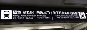 阪急烏丸駅
